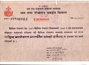 nepal labour license